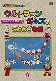 ウルトラマンキッズのことわざ物語 2巻[DVD]