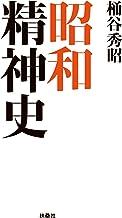 表紙: 昭和精神史 (扶桑社BOOKS) | 桶谷秀昭