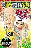 元祖! 浦安鉄筋家族 27 (少年チャンピオン・コミックス)