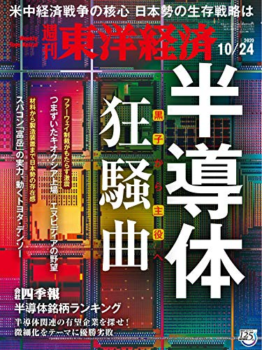 [雑誌] 週刊東洋経済 2020年10月24日号 [Weekly Toyo Keizai 2020-10-24]