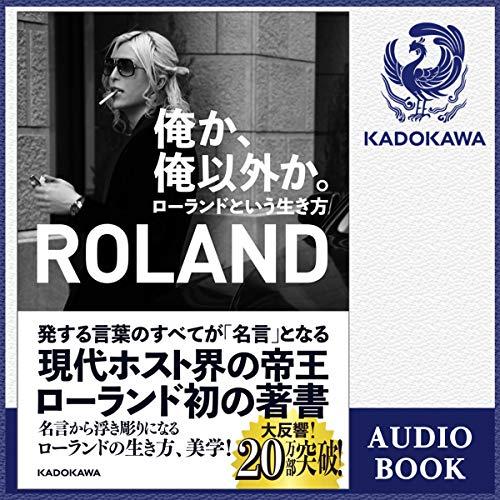 『【ROLAND朗読】俺か、俺以外か。ローランドという生き方(特典付)』のカバーアート
