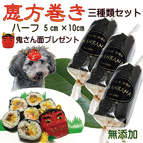 犬用恵方巻き3種類セット (ハーフサイズ 5cm×10cm おたふくのお面付き),太巻き,節分に 8種類の食材で無添加で豪華 アレルギー対応