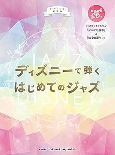ピアノソロ 初中級 ディズニーで弾く はじめてのジャズ【参考演奏CD付】