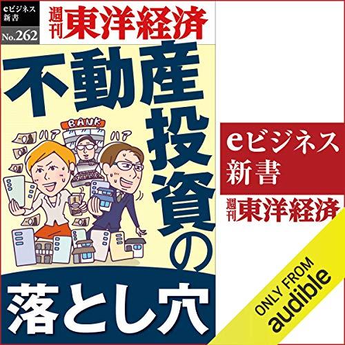 『不動産投資の落とし穴(週刊東洋経済eビジネス新書No.262)』のカバーアート
