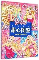 芭比公主图鉴:芭比公主甜心图鉴
