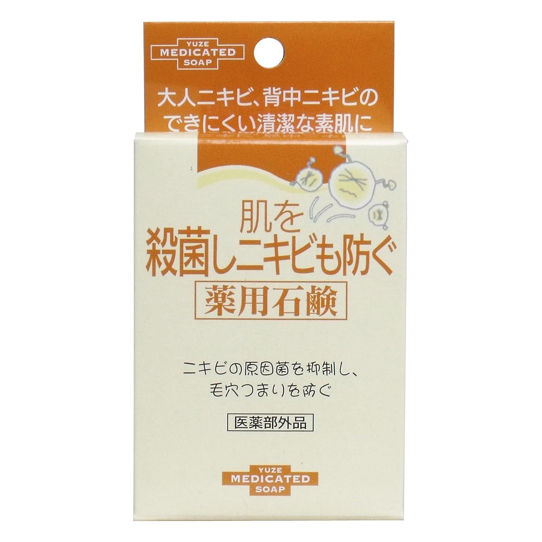 赤外線昨日懺悔ユゼ 肌を殺菌しニキビも防ぐ薬用石鹸 (110g)