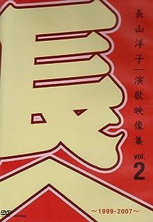 長山洋子・演歌映像集vol.2~1999-2007~ [DVD]