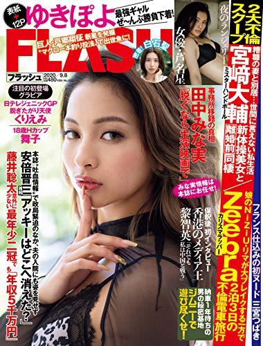 週刊FLASH(フラッシュ) 2020年9月8日(1572号) [雑誌]
