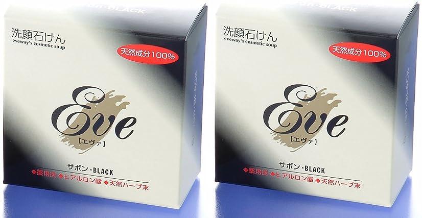 アドバイス殺人者控えめな洗顔 化粧石鹸 サボンブラック 2個組 クレンジングの要らない石鹸です。