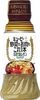 キユーピー 野菜もお肉もこれ1本 ねぎ塩レモンドレッシング 200ml×4本