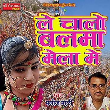 Le Chalo Balama Mela Me (Rajasthani)