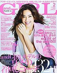 andGIRL(アンドガール) 2015年 02 月号 [雑誌]