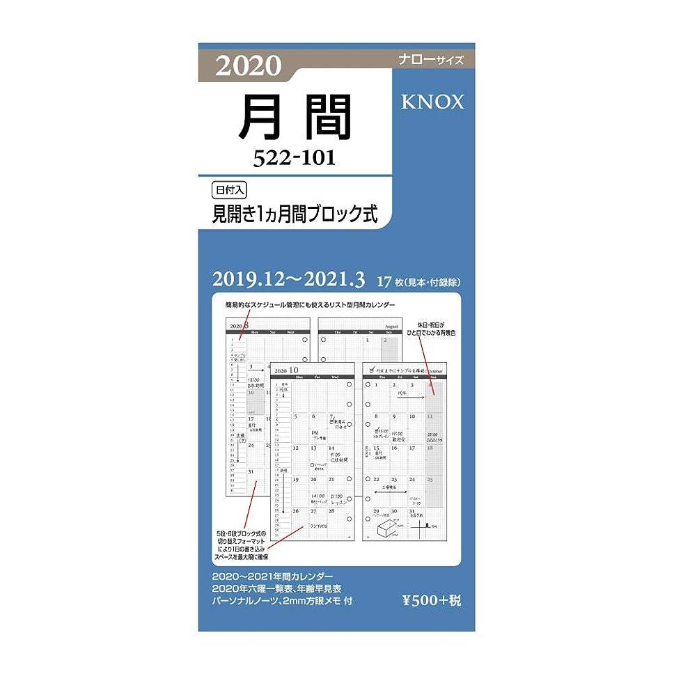 一晩から聞くエクスタシーノックス システム手帳 リフィル 2020年 ナロー マンスリー 月間ブロック 52210120 (2019年 12月始まり)