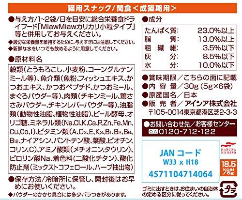 『ミャウミャウ (MiawMiaw) スナッキー チキン味 30g(5g×6袋)×5個入り』の2枚目の画像