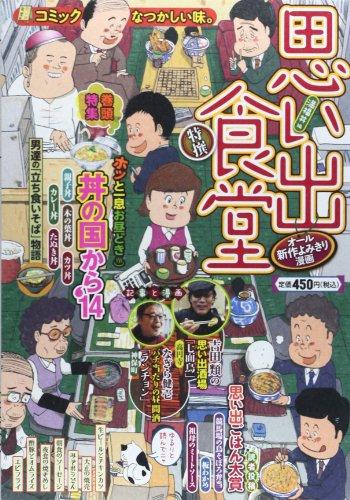 思い出食堂 No.14(満福丼) (ぐる漫)