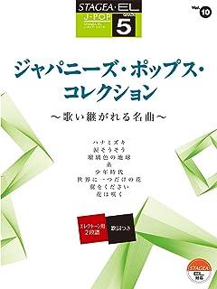 STAGEA・EL J-POP 5級 Vol.10 ジャパニーズ・ポップス・コレクション ~歌い継がれる名曲~