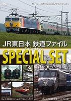 JR東日本 鉄道ファイル スペシャルセット [DVD]