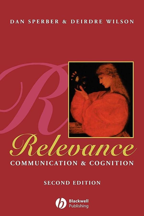 クレデンシャル言語学条件付きRelevance: Communication and Cognition