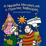Gigantas Vavouras (feat. I Mikri Sofia)