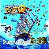 イッテQ! カレンダー2019 卓上 ([カレンダー])