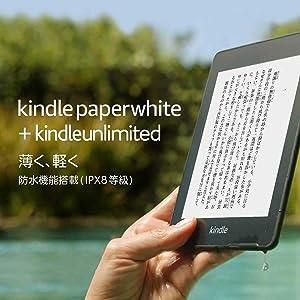 Kindle Paperwhite 防水機能搭載 wifi 8GB トワイライトブルー 広告つき 電子書籍リーダー