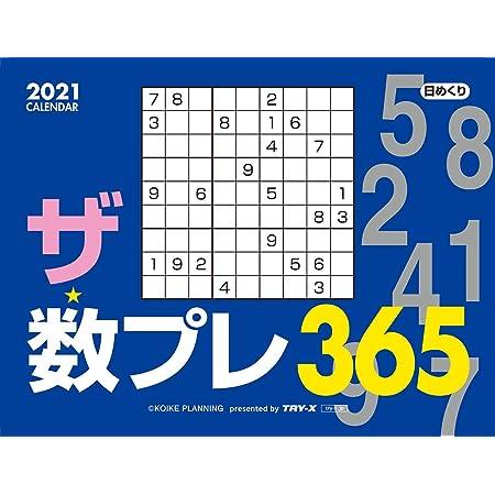 トライエックス ザ・数プレ365 2021年 カレンダー 卓上 CL-612