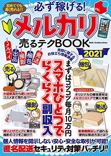 必ず稼げる! メルカリ売るテクBOOK 2021 (DIA Collection)
