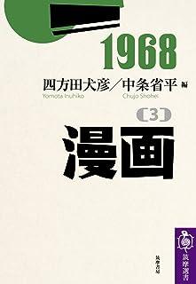 1968[3]漫画 (筑摩選書)