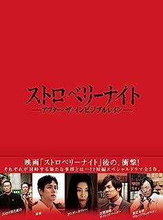 ストロベリーナイト アフター・ザ・インビジブルレイン Blu-ray