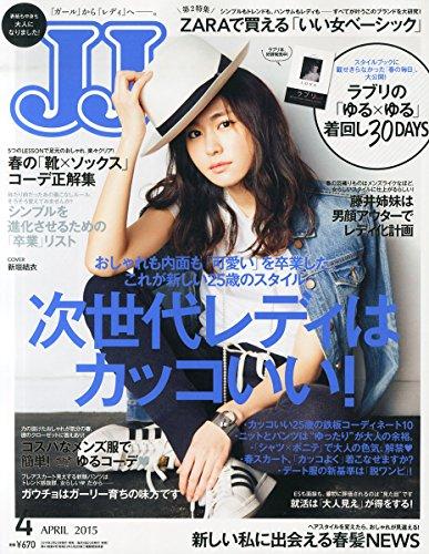 JJ(ジェイジェイ) 2015年 04 月号 [雑誌]