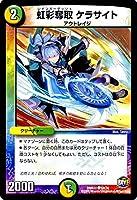 デュエルマスターズ 虹彩護聖 ケラサイト/革命ファイナル 世界は0だ!!ブラックアウト!!(DMR22)/ シングルカード