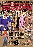 こまねずみ常次朗(6) (ビッグコミックス)