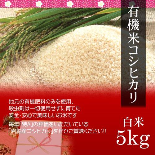 【お土産】減農薬米コシヒカリ 5kg 白米・贈答箱入り/ギフトに新潟の美味しい有機米