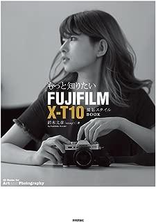 もっと知りたいFUJIFILM X-T10 撮影スタイルBOOK (Books for Art and Photography)