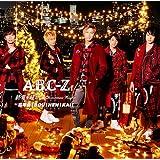 終電を超えて~Christmas Night~/忘年会 ! BOU ! NEN ! KAI ! (初回限定ジングルベル盤)