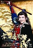 『一夢庵風流記 前田慶次』『My Dream TAKARAZUKA』 [DVD]