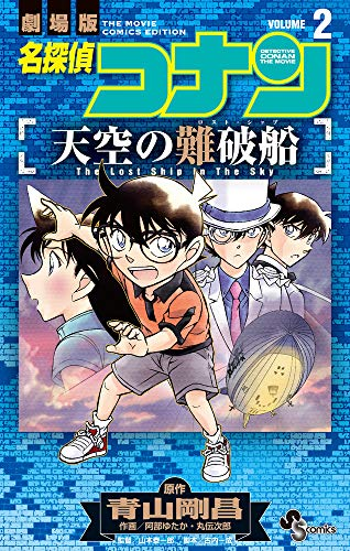 名探偵コナン 天空の難破船 (2) (少年サンデーコミックス)