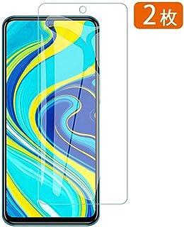 Xiaomi Redmi Note 9S / Note 9 Pro/Note 9 Pro Max 対応 ガラスフィルム KAKUP 9H硬度 全面保護フィルム 高透過率99% 指紋防止 気泡防止 簡単貼り付け 自己吸着 Redmi Note 9S 液晶強化ガラス