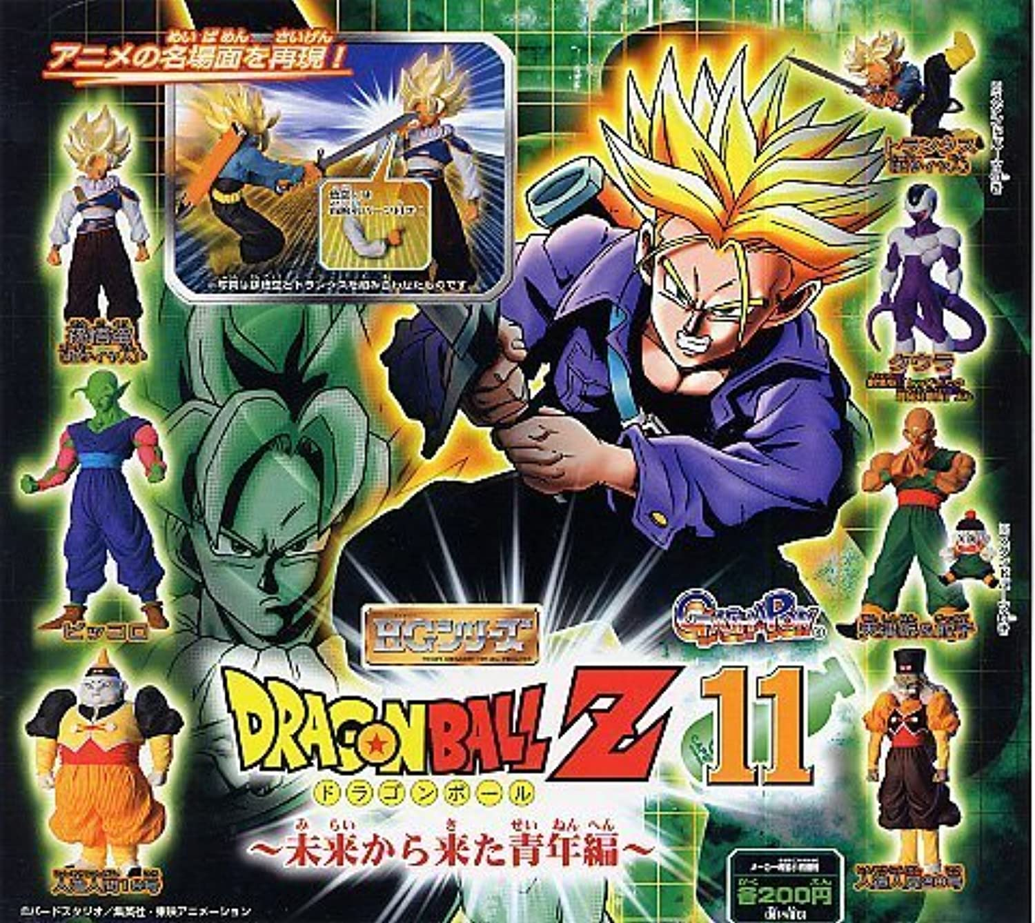 All seven boy hen came from the 11 future Gashapon HG Dragon Ball Z