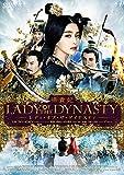 楊貴妃 レディ・オブ・ザ・ダイナスティ [DVD] image