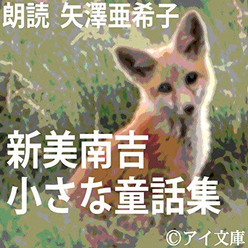 『新美南吉小さな童話集』のカバーアート