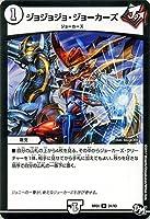 デュエルマスターズ/DMRP01 ジョーカーズ参上!!/031/U/ジョジョジョ・ジョーカーズ