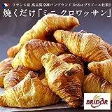 贅沢 クロワッサン 15個 セット フランス産 冷凍パン 5個×3パック【3〜4営業日以内に出荷】