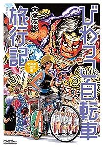 びわっこ自転車旅行記 北海道→東北編 (バンブーコミックス MOMOセレクション)