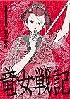 竜女戦記 第1巻