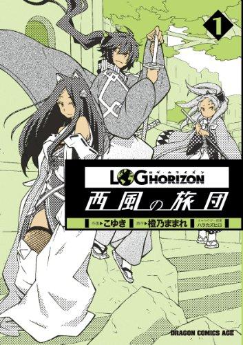 ログ・ホライズン 西風の旅団(1) (ドラゴンコミックスエイジ)
