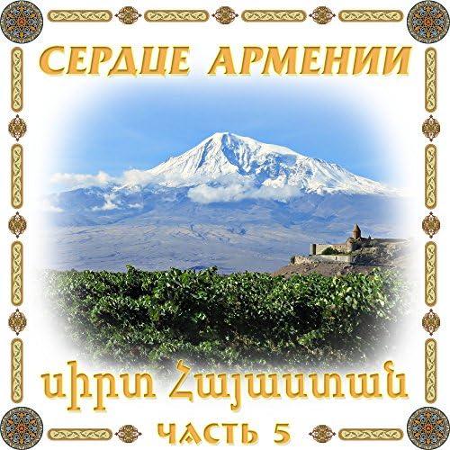 Arman Hovhannisyan & Anush