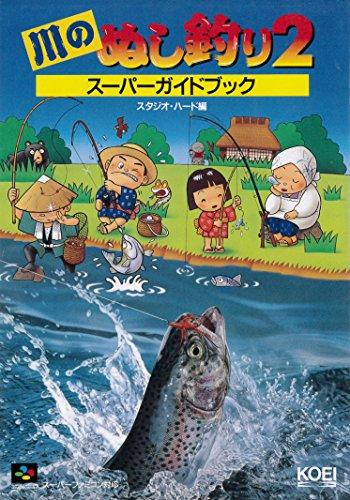 川のぬし釣り2スーパーガイドブック (スーパー攻略シリーズ)