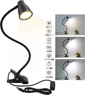 Semlos クリップライト 14 LED 3段調色 暖色 昼光色 白色 10段調光 400ルーメン 50000時間 長寿命 自動消灯 省エネ 目に優しい USB給電対応 デスクライト 読書ランプ PC作業・仕事・寝室・卓上・ベッドサイド