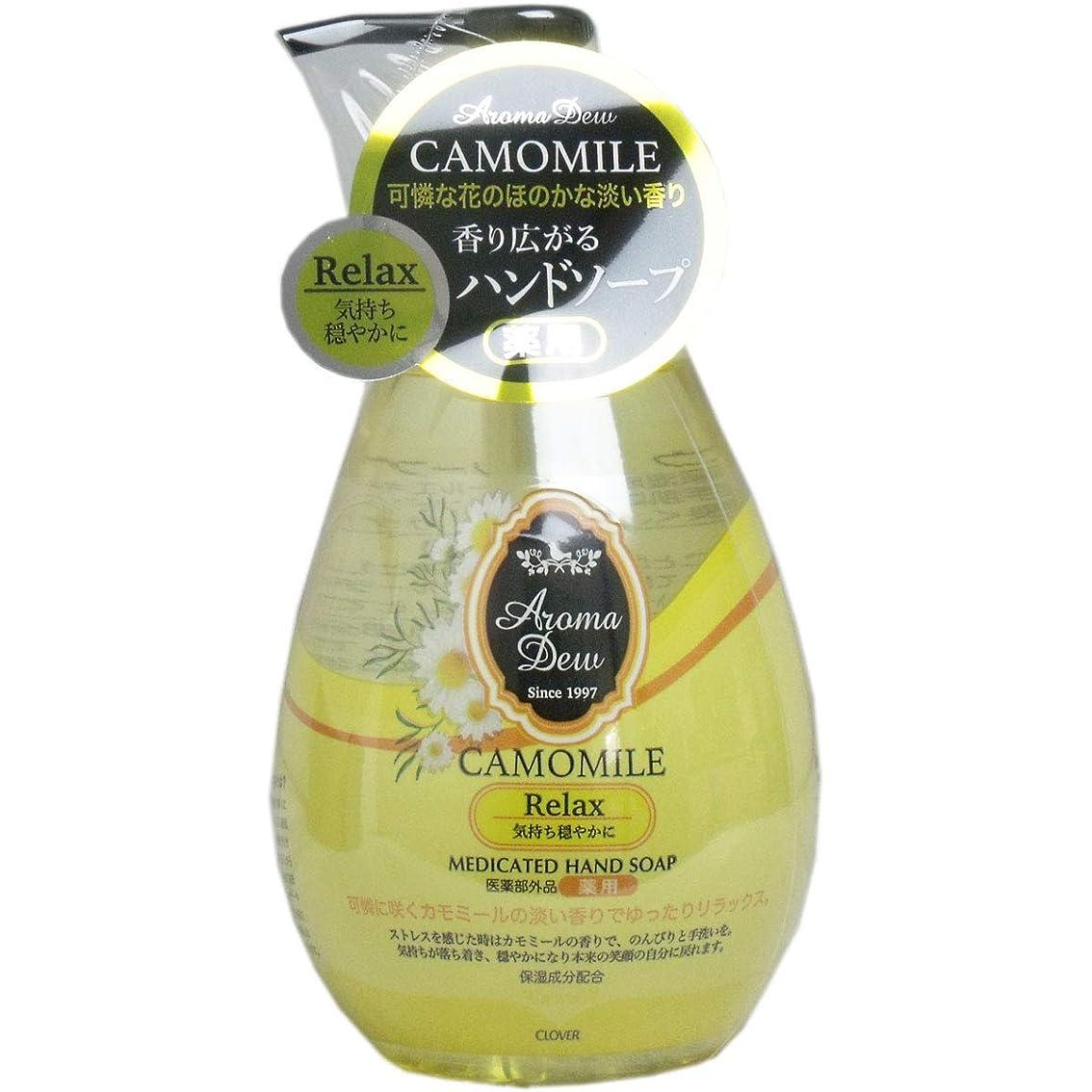 薬用アロマデュウ ハンドソープ カモミールの香り 260mL×5個セット(管理番号 4901498104415)